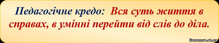 http://liceumsv.at.ua/Atestacija/LendelM/kredo.png